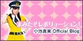 小池真実のブログ-banner