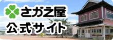 さかえ屋公式サイト