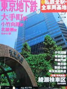私鉄全駅シリーズ29/東京地下鉄2