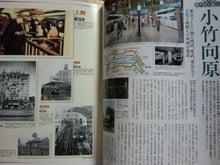 小竹向原駅と昔の風景
