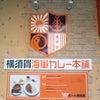 横須賀☆軍港めぐり~#2の画像