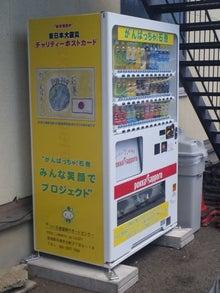がんばっちゃ自販機