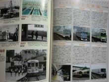 懐かしの写真と多彩な車両