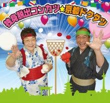 京都ドクダツ 運動会