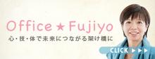 Office☆Fujiyo公式ホームページへ