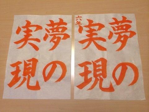 すべての講義 硬筆手本ダウンロード : ... 習字手本 六年 夢の実現 26年度