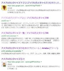 松本さんの記事