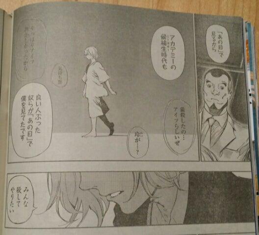 東京喰種ネタばれ*7月31日分*137話『溢花』 | 玩具の銃をこめかみに當てて叫んだって君には届かない