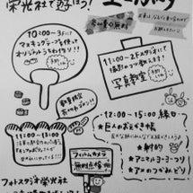 栄光社の夏祭り【エコ…