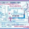 きにゃんね大仁夏祭り会場交通規制図の画像