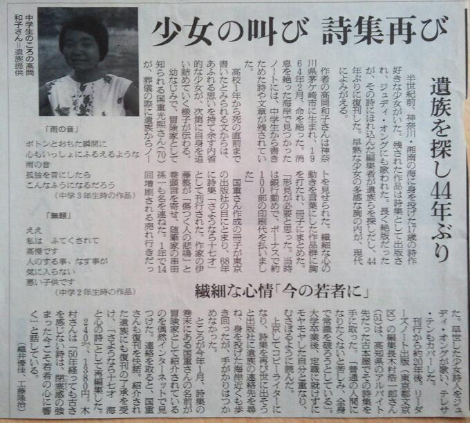 高岡和子「さようなら十七才 海...