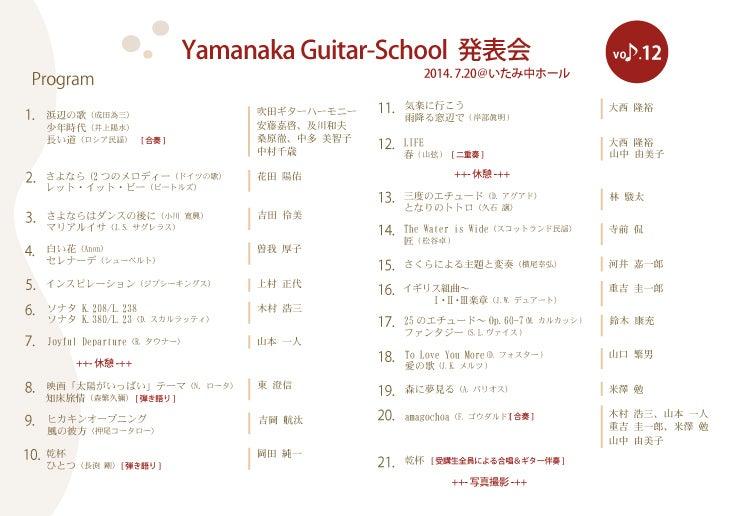 第12回山中ギター教室発表会プログラム