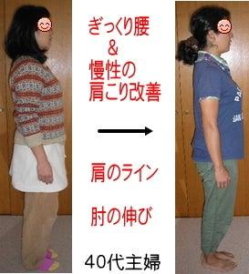 西東京市ひばりヶ丘駅の整体のぎっくり腰と慢性の肩こり改善とダイエット