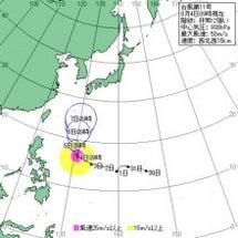 ☆台風11号☆