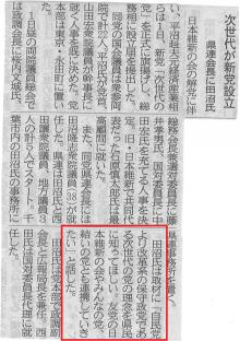 8/2 千葉日報
