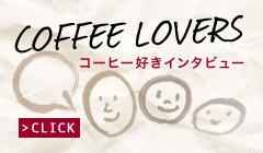 COFFEE LOVERS コーヒー好きインタビュー