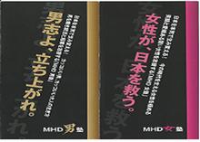 MHD男塾&女塾