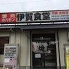 伊賀食堂の画像