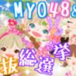 第5回MYO48&4…