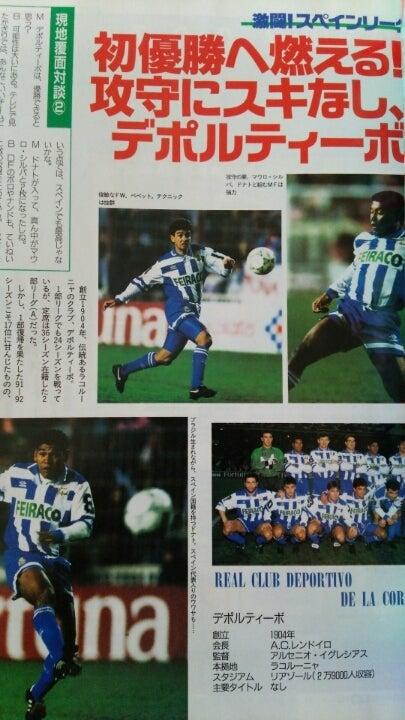 昔のサッカー雑誌 | totoカルチャ