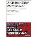 AKB48の言葉