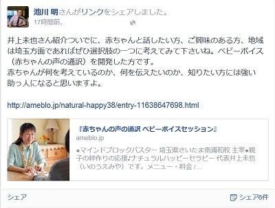 20140806池川明先生シェア-4(修正).jpg