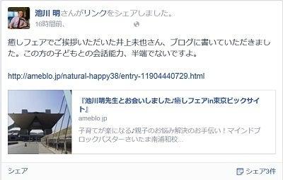 20140806池川明先生シェア-3(修正).jpg