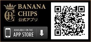 banana chips 公式アプリ