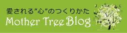 Mother Treeのブログ