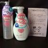 【牛乳石鹸】キャンペーン当選の画像