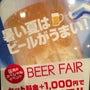 暑い夏は生ビール