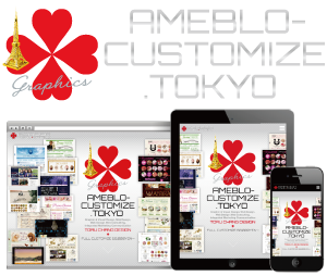 ameblo-customize.tokyo☆アメブロ☆デザイン☆カスタマイズ☆SEO☆サロン集客