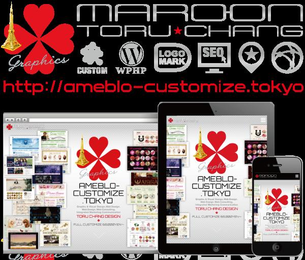 ameblo-customize.tokyo☆サイトオープン