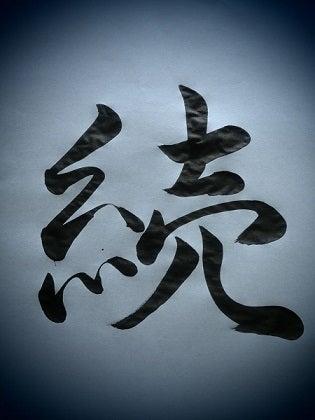 今日の漢字71】 『続』 改めて教えられました♪   杜靖(もりやす ...