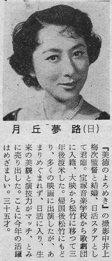 月丘夢路(1922生)もと宝塚。