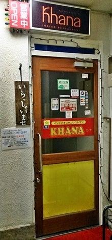 Khana入り口