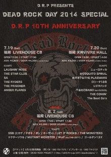 dead rock day 2014 special 番外編 2014年8月2日 福岡cb i am i part 2