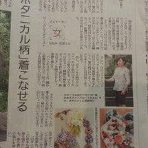 読売新聞掲載記事 「…