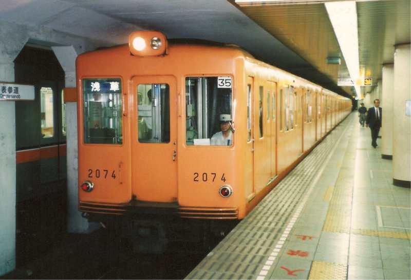 営団銀座線2000形(1993/7/16)
