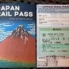 東北 五座登頂-その1 神戸~谷地温泉(青森)の画像