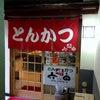 六白のキャベ丼 / とんかつ六白 鹿児島の画像