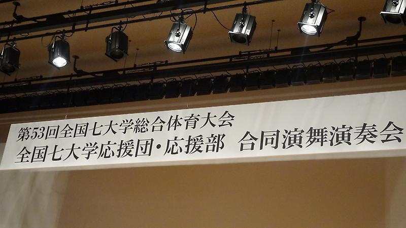 七大学応援団・ 応援部合同演舞...