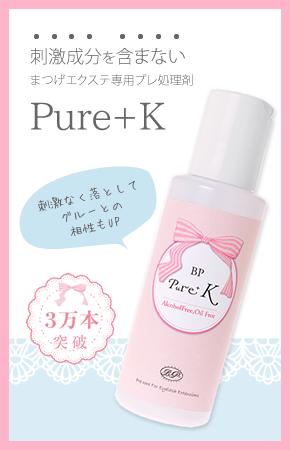 刺激成分を含まないまつげエクステ専用プレ処理剤 BP Pure+K