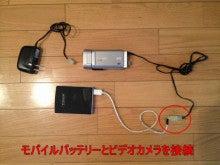モバイルバッテリーとビデオカメラを接続した状態