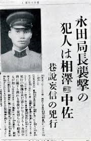 永田軍務局長斬殺事件 | 戦車兵...
