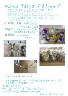 suinui_2days_shop_in_Nasu.jpg