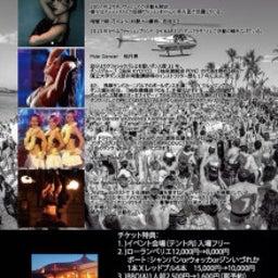 画像 8/17 須磨ビーチ トリコロール の記事より 1つ目