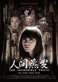 瘟泉/人間蒸發(The Incredible Truth)04