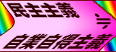 民主=自業_pink-rainbow_art2