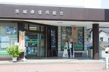 2014/07/25 茨城県信用組合